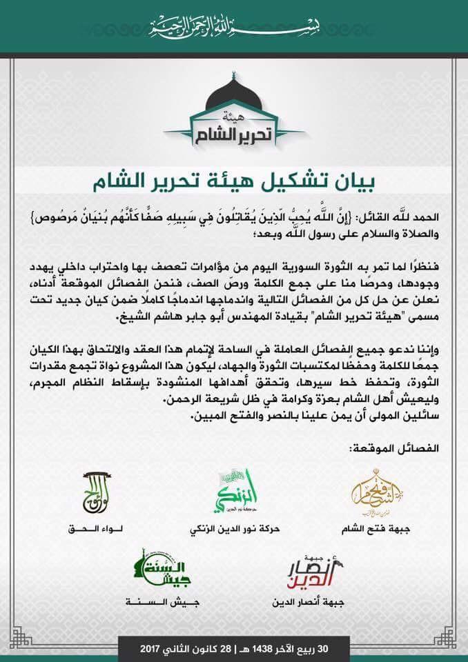 al-qaeda-merger-statement